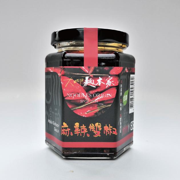 麻辣雙椒 / Mala Sichuan Sauce 1